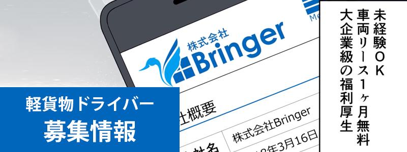 株式会社Bringer ロゴ